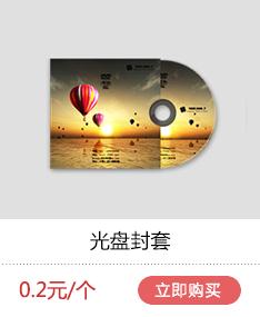 CD光盤封套印刷