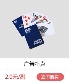 广告扑克印刷