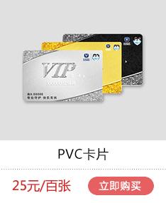 PVC卡片印刷